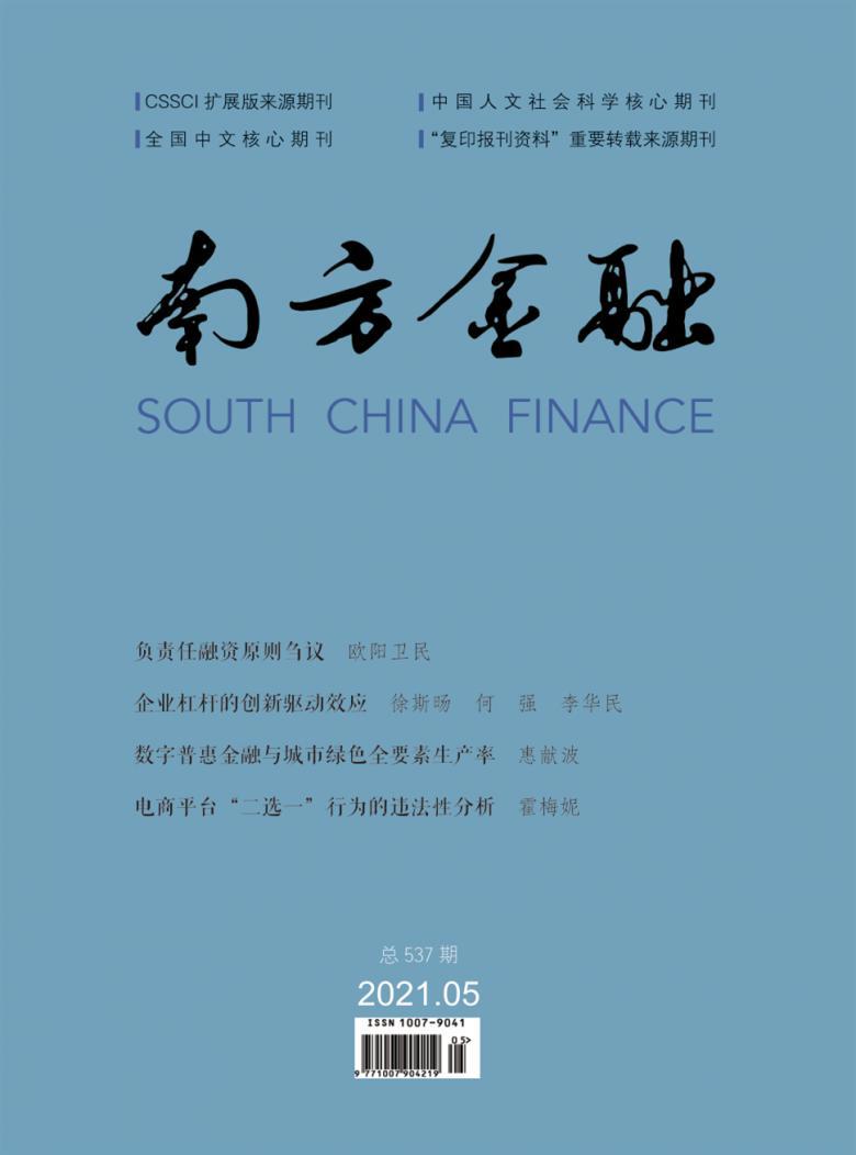 南方金融杂志