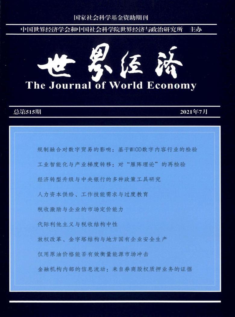 世界经济杂志