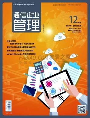 通信企业管理杂志