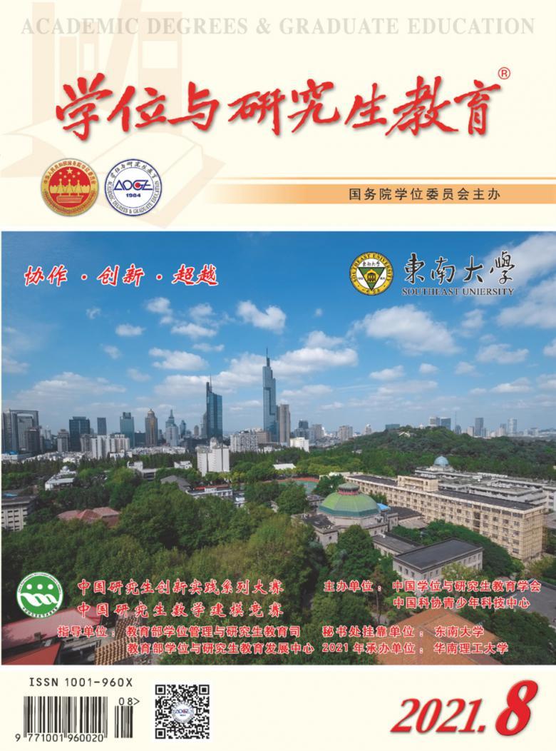学位与研究生教育杂志