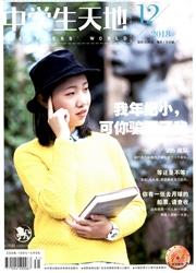 中学生天地杂志