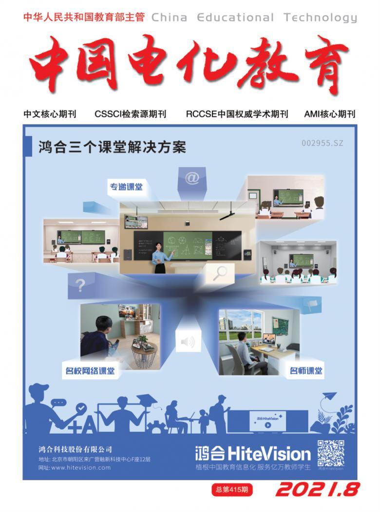 中国电化教育杂志