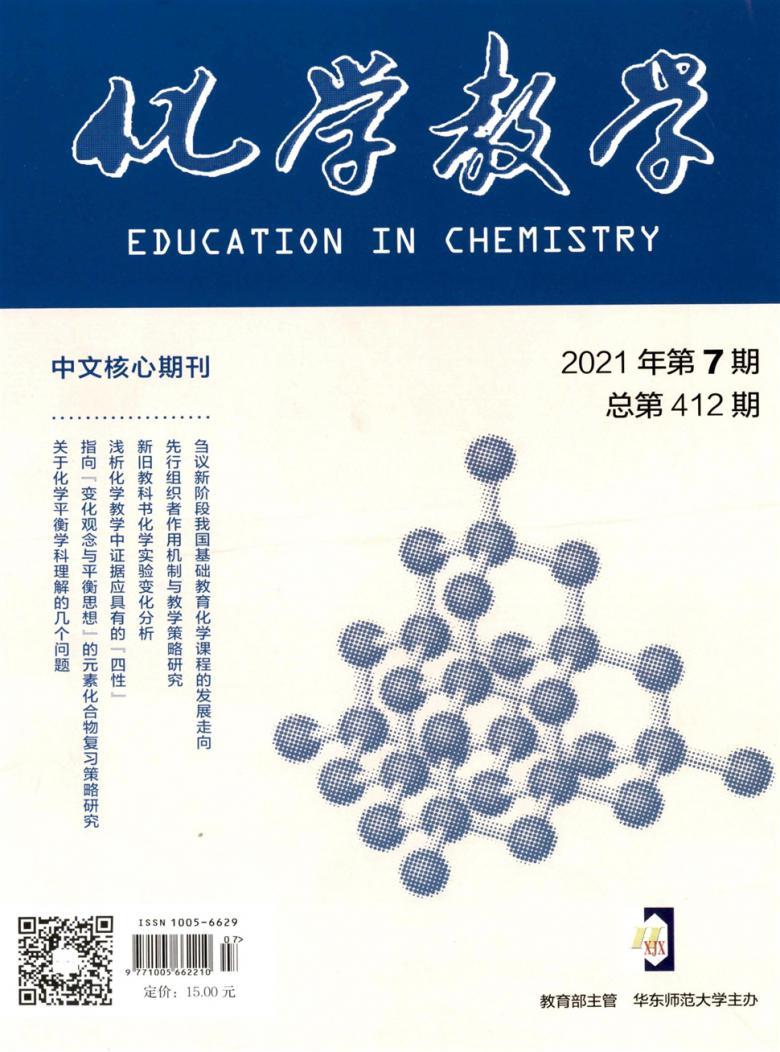 化学教学杂志