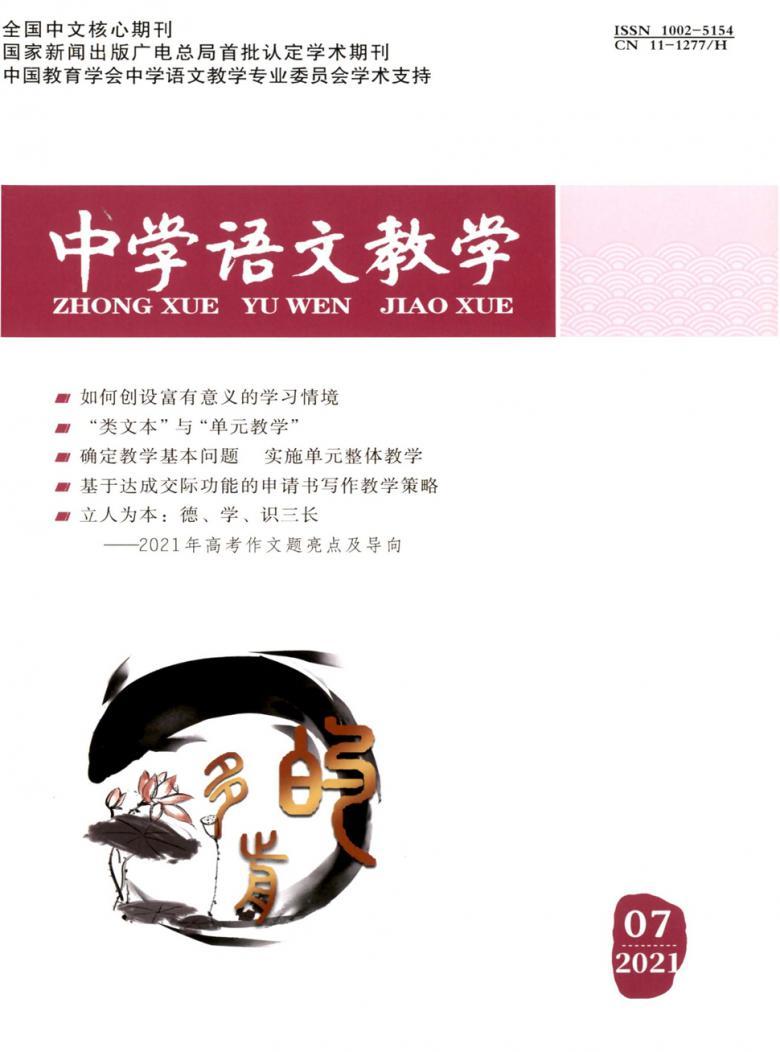 中学语文教学杂志