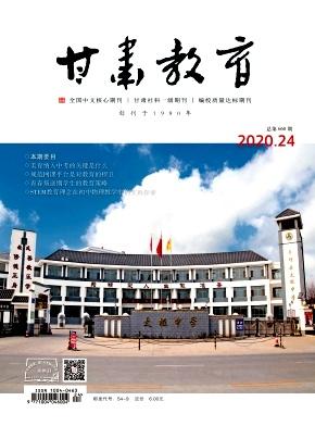 甘肃教育杂志