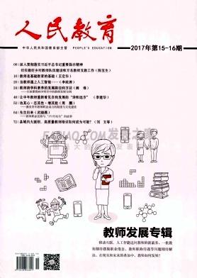 人民教育杂志