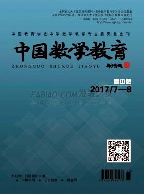 中国数学教育杂志