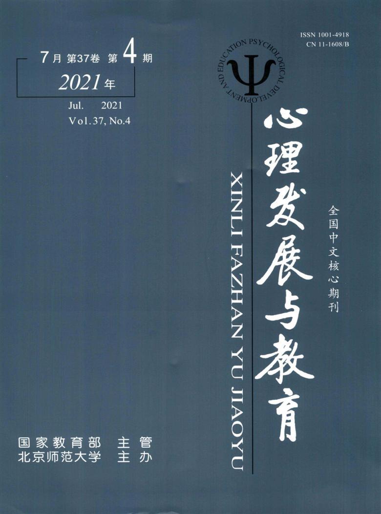 心理发展与教育杂志