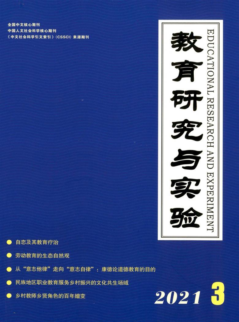 教育研究与实验杂志