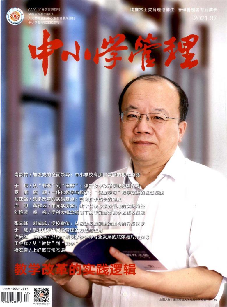 中小学管理杂志