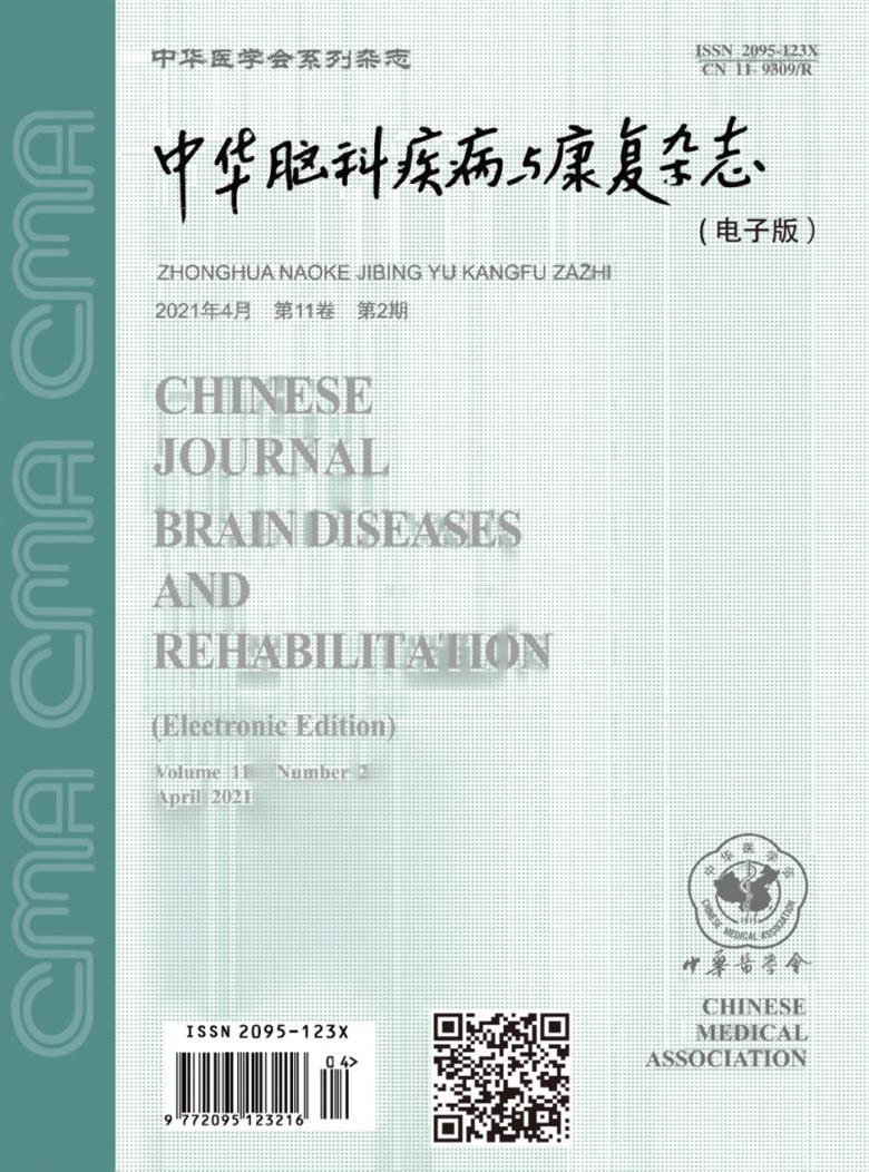 中华脑科疾病与康复杂志