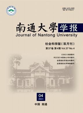 南通大学学报杂志