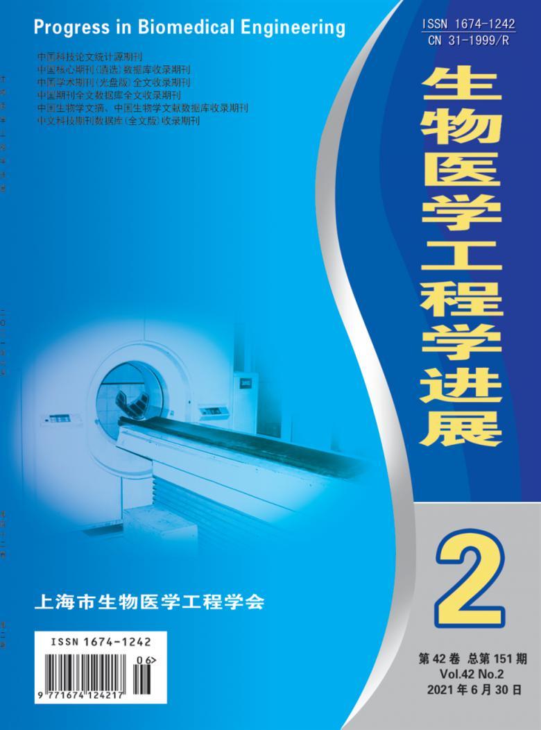 生物医学工程学进展杂志