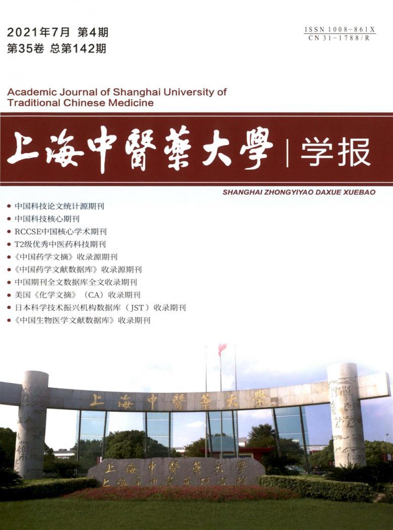 上海中医药大学学报杂志