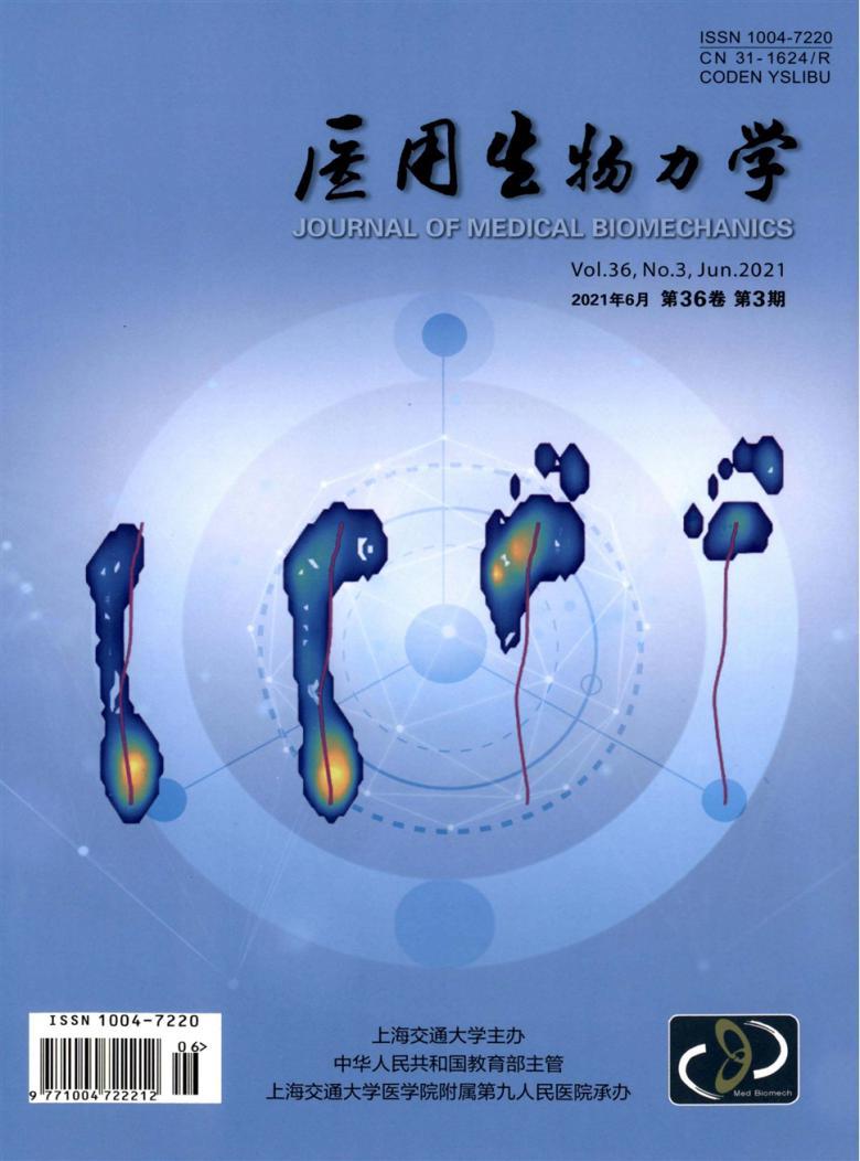 医用生物力学杂志