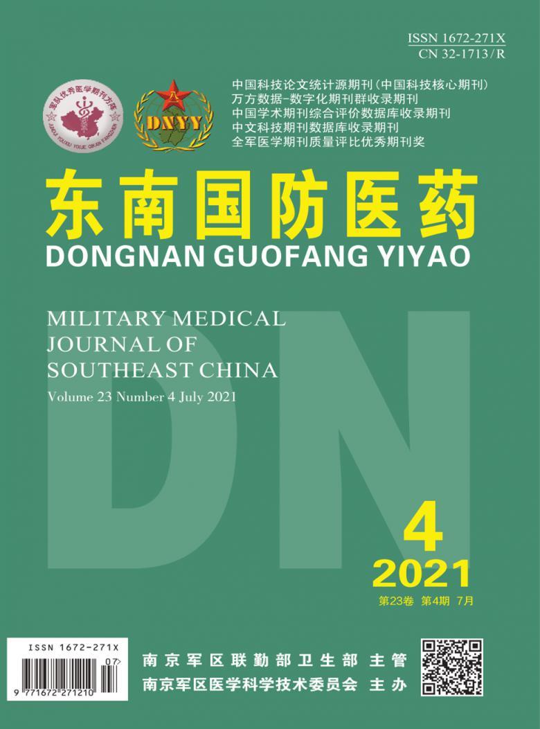 东南国防医药杂志