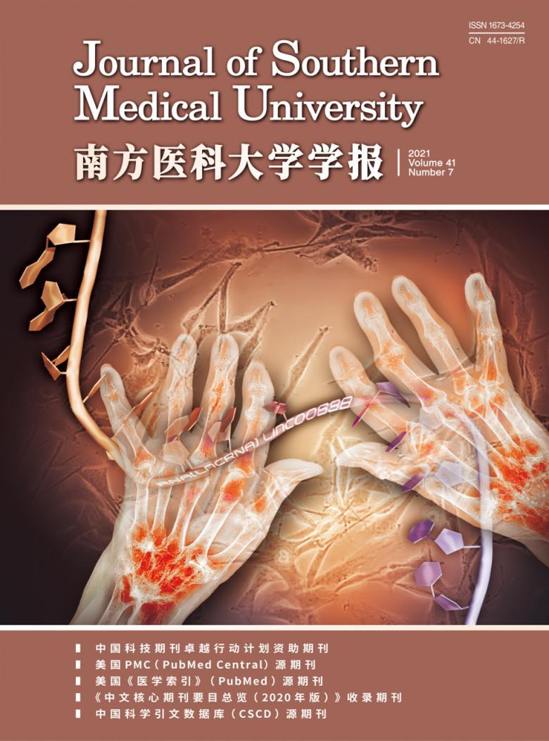 南方医科大学学报杂志