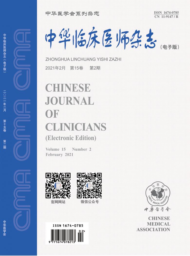 中华临床医师