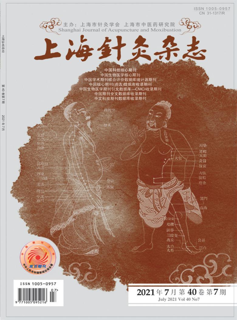 上海针灸杂志