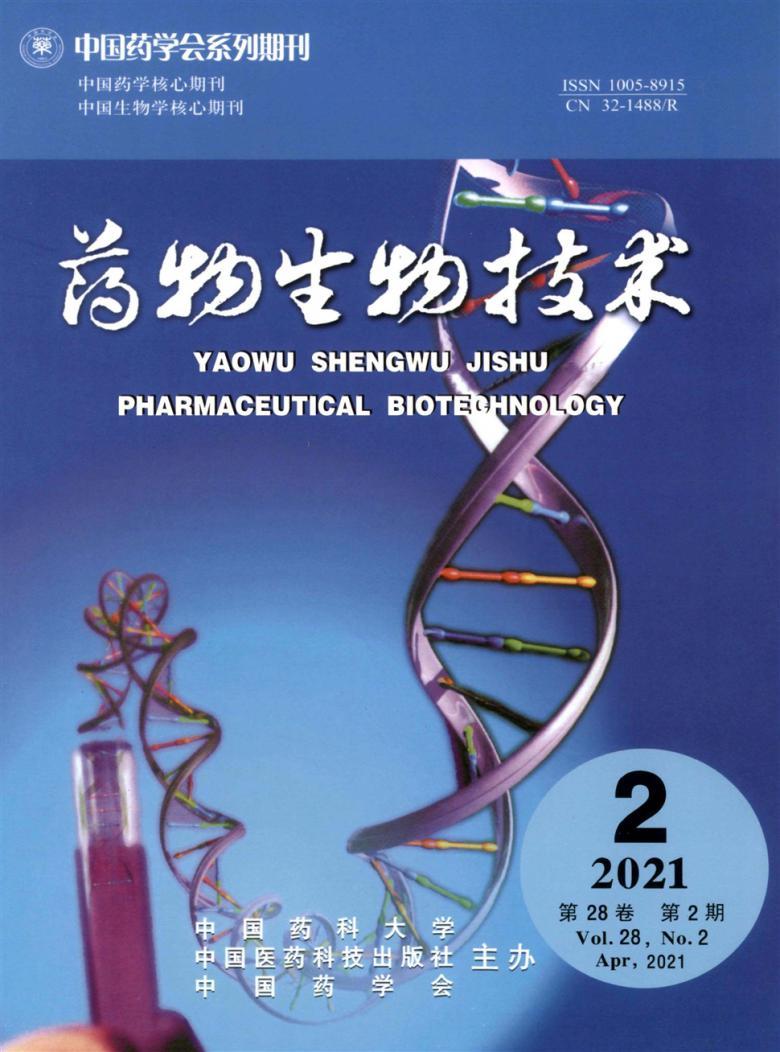 药物生物技术杂志