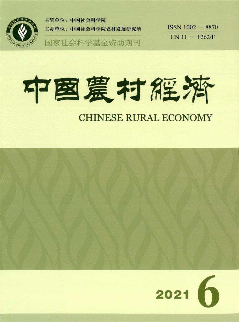 中国农村经济杂志