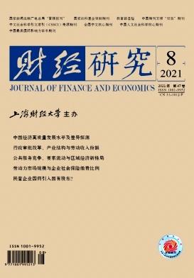 财经研究杂志