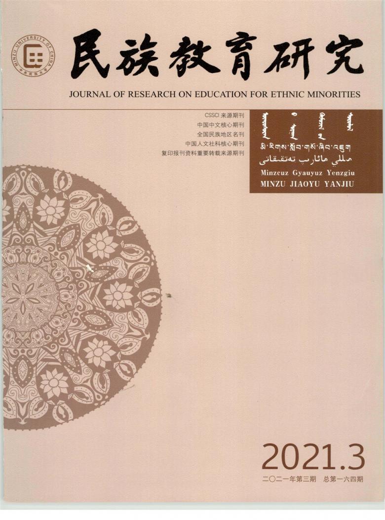 民族教育研究杂志