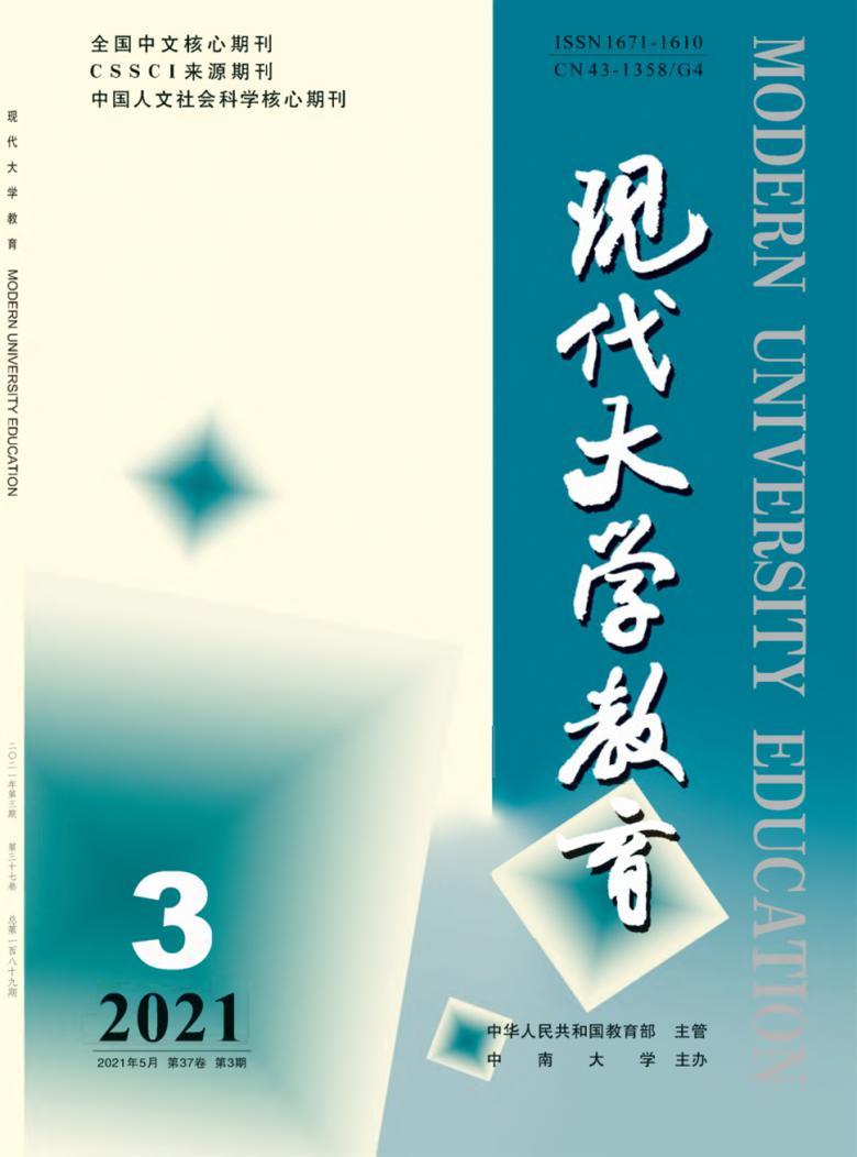 现代大学教育杂志
