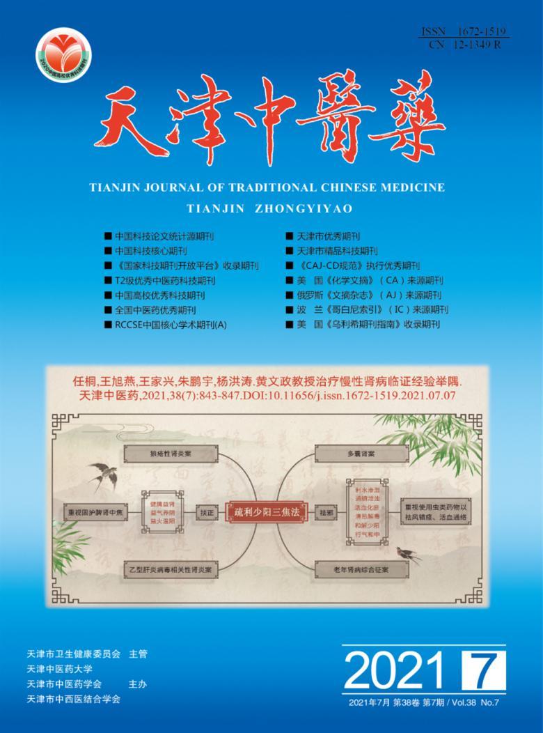 天津中医药杂志