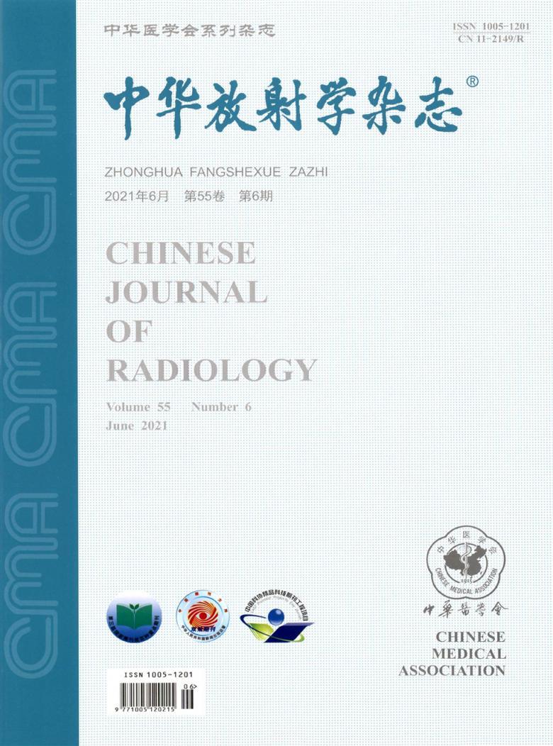 中华放射学杂志
