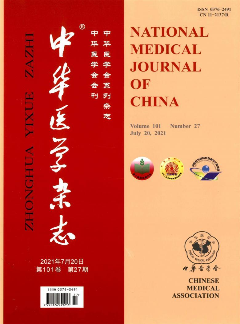 中华医学杂志