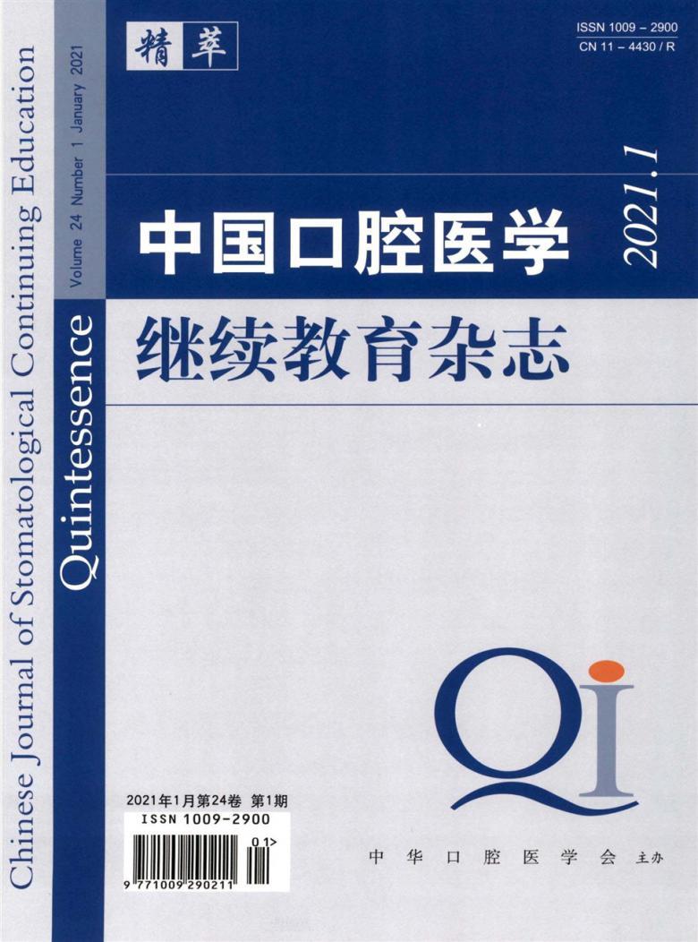 中国口腔医学继续教育杂志