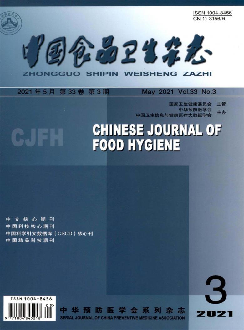 中国食品卫生杂志