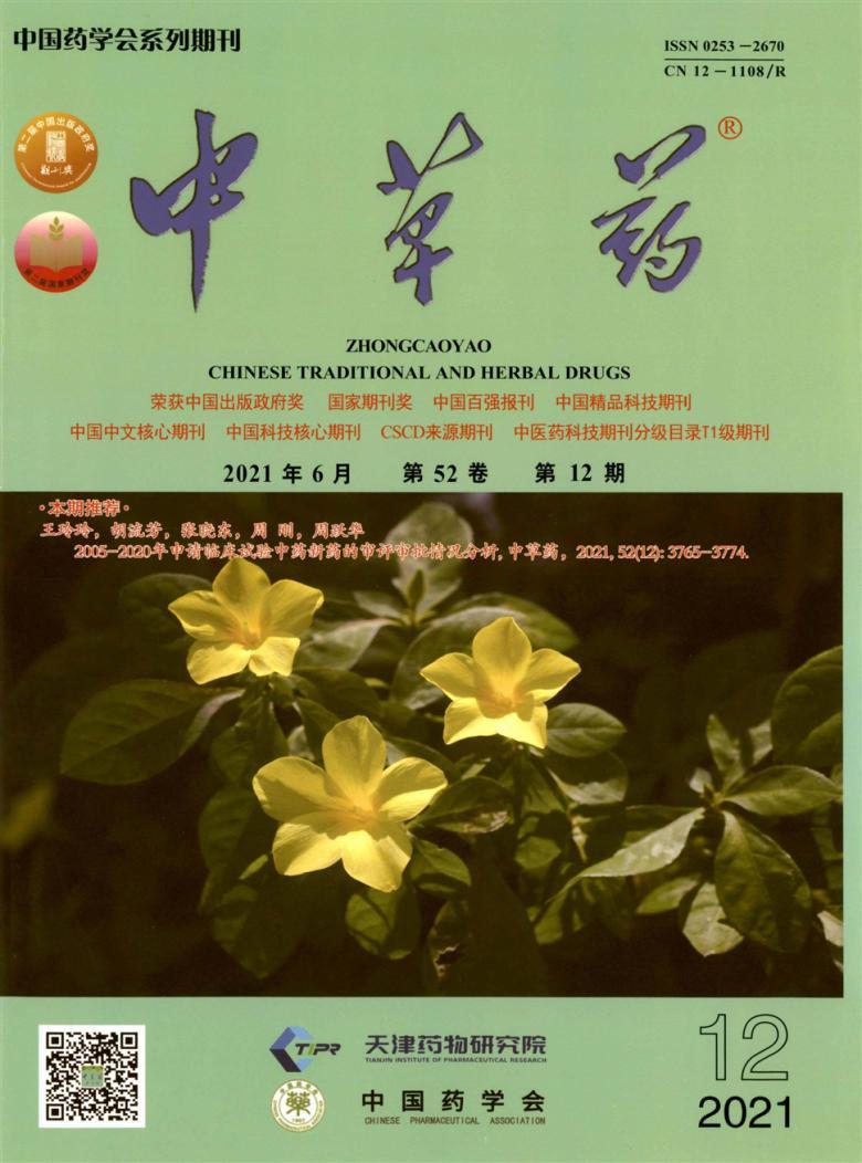 中草药杂志