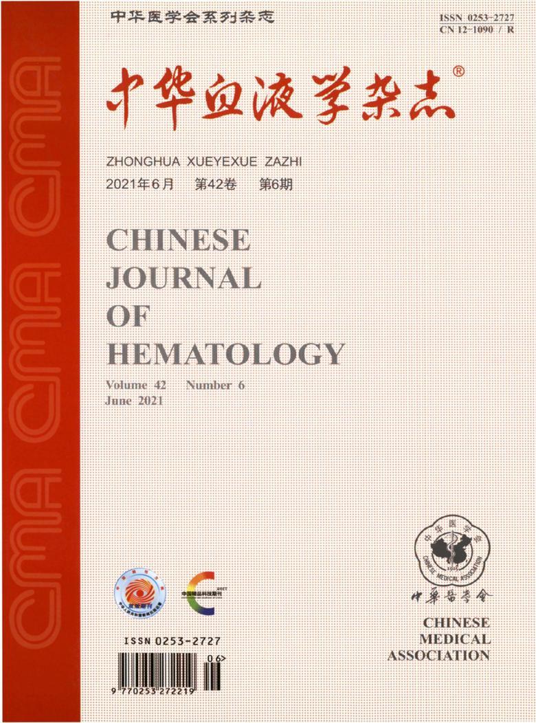 中华血液学杂志