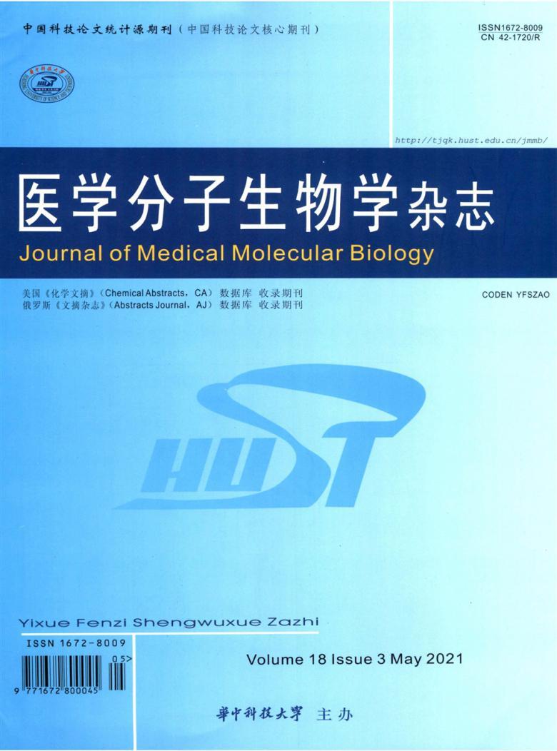 医学分子生物学杂志
