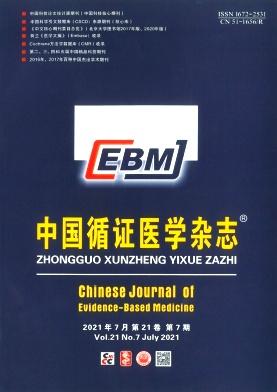 中国循证医学杂志