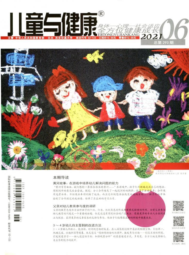 儿童与健康杂志