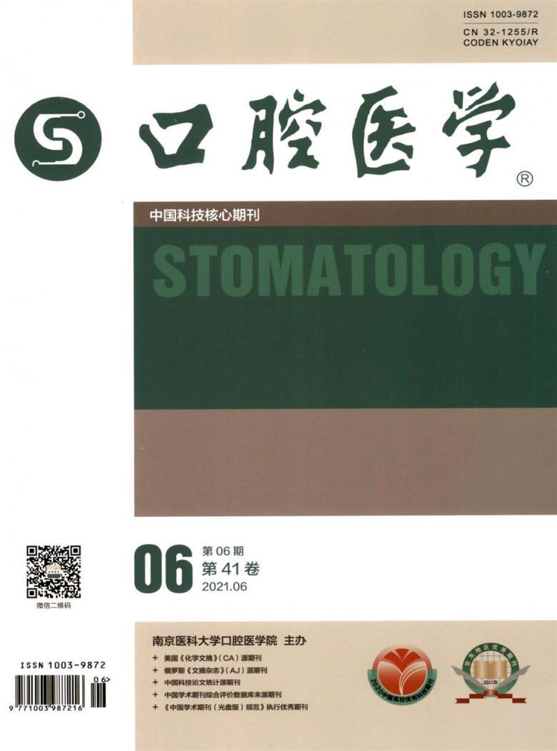 口腔医学杂志