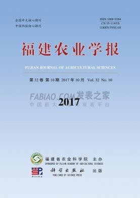 福建农业学报杂志