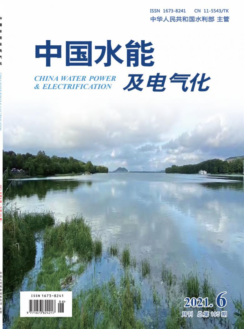 中国水能及电气化杂志