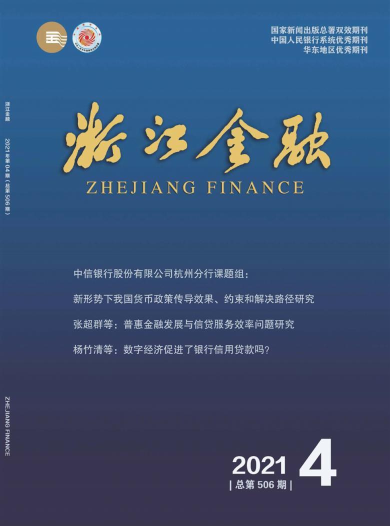 浙江金融杂志