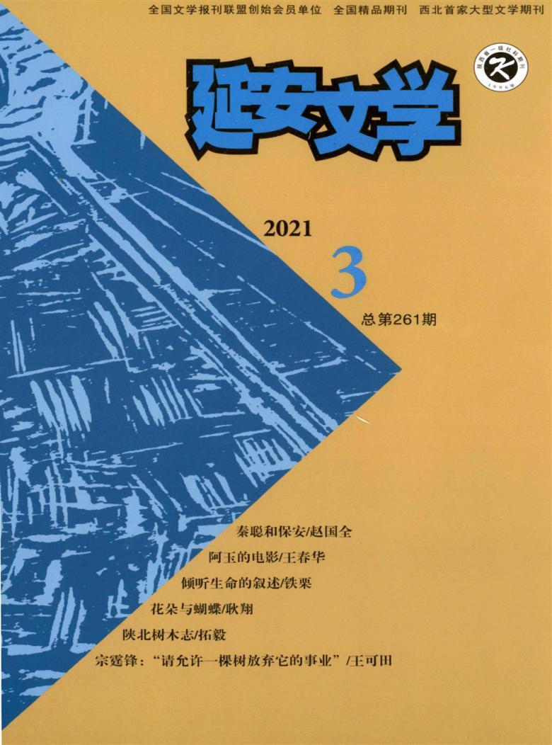 延安文学杂志