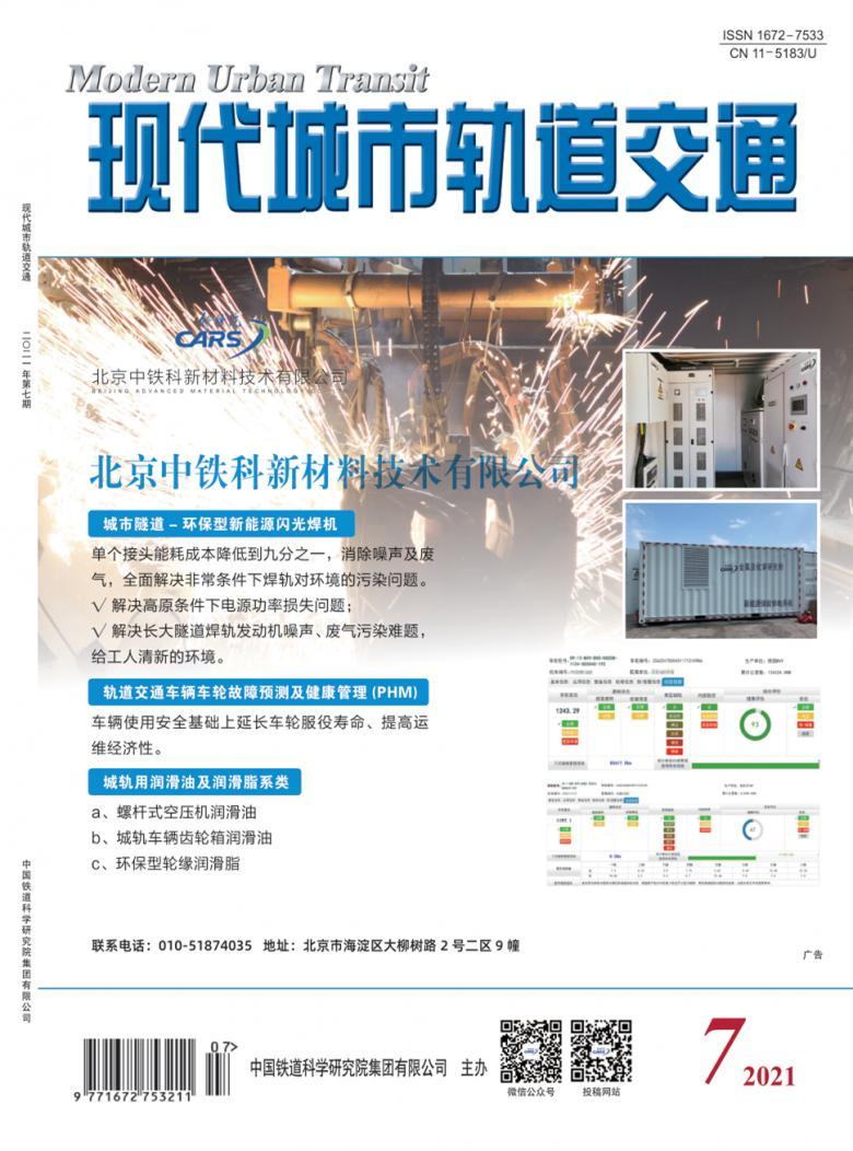 现代城市轨道交通杂志