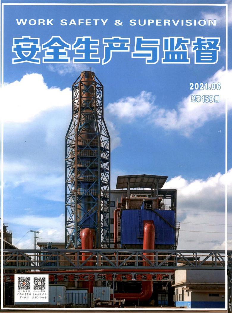 安全生产与监督杂志