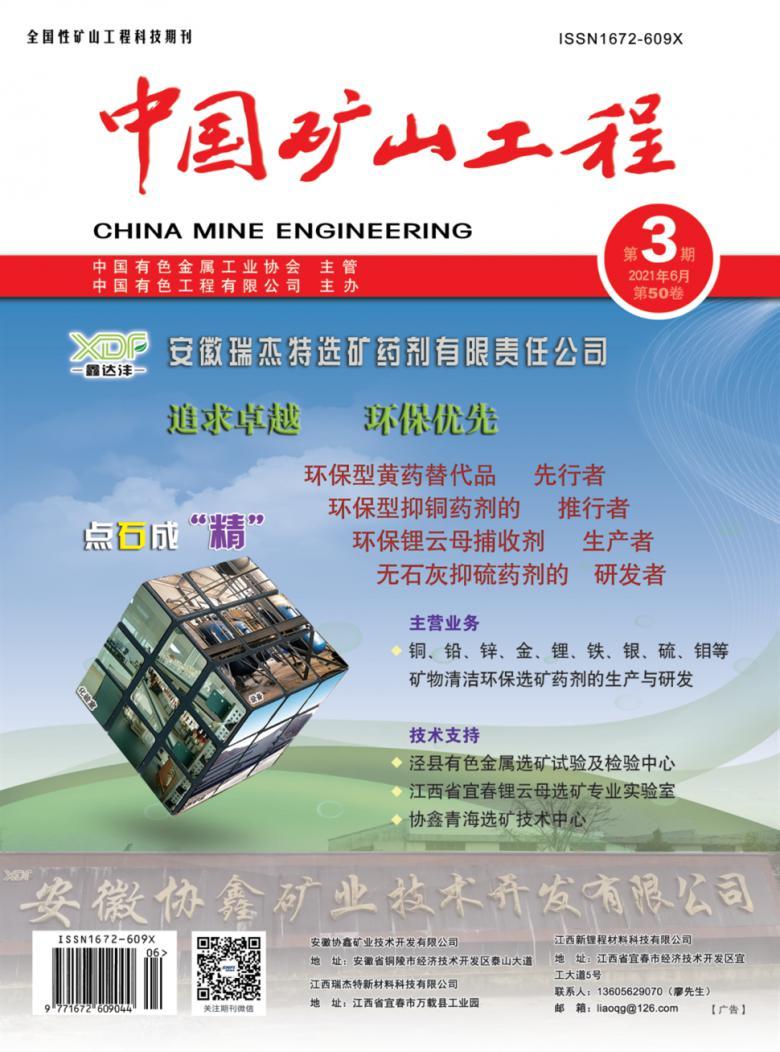 中国矿山工程杂志