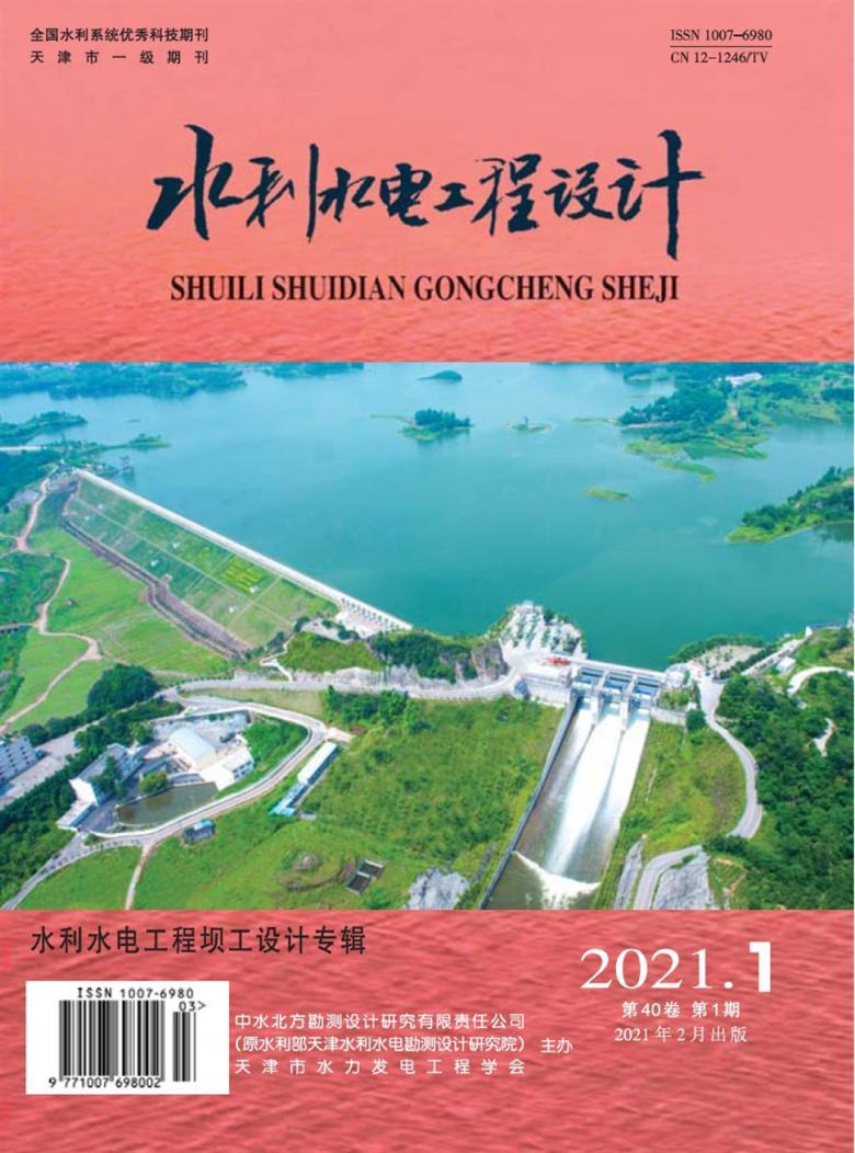 水利水电工程设计杂志