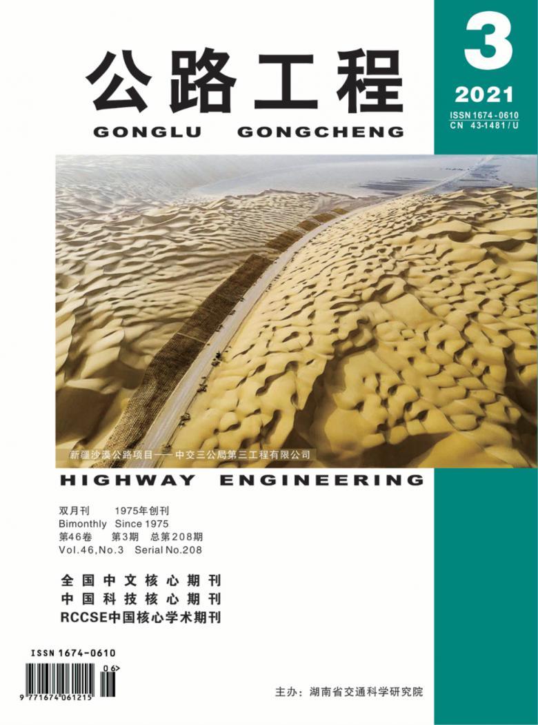 公路工程杂志