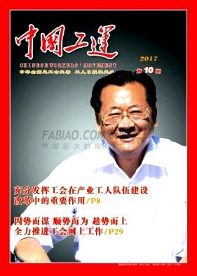 中国工运杂志