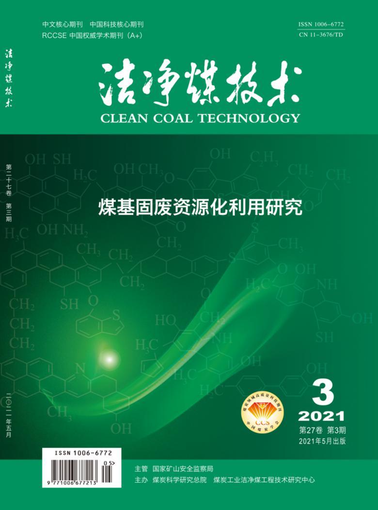 洁净煤技术杂志